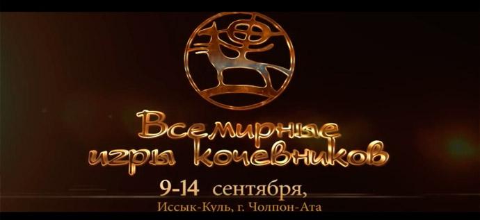 logo-des-jeux-mondiaux-nomades-kirghizstan-.jpg